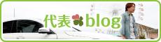 代表Blog